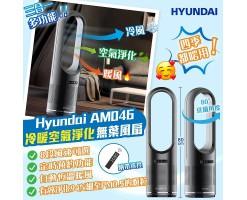Hyundai Cool and warm air purification three-in-one bladeless fan/Floor fan - AM-046JR