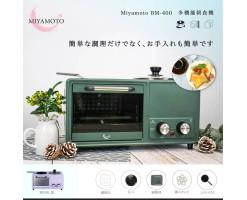MIYAMOTO Multifunctional breakfast machine green - BM-18