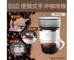 Hiraki portable coffee maker - BT20A1