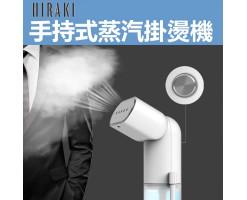 HIRAKI Handheld steam ironing machine - HI-001