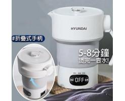 Hyundai Travel Folding Electric Kettle - HK-01