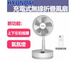 HYUNDAI Wireless Folding Moving Head Fan-With Remote Control White - HY-F10R USB