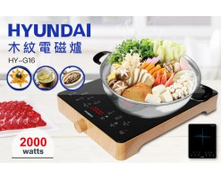 Hyundai  2000W wood grain induction cooker - HY-G16