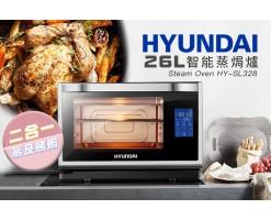 Hyundai 26L 2-in-1 Smart Steam Oven - HY-SL328