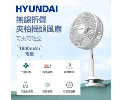 Hyundai Wireless folding clamp table moving head fan/table fan-white - HYUNDAI F8 USB
