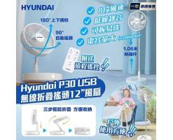 "HYUNDAI wireless folding shaking head 12"" fan-remote control included White - P30 USB (WHITE)"